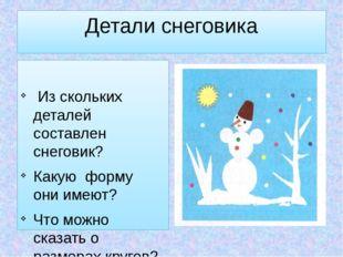 Детали снеговика Из скольких деталей составлен снеговик? Какую форму они имею