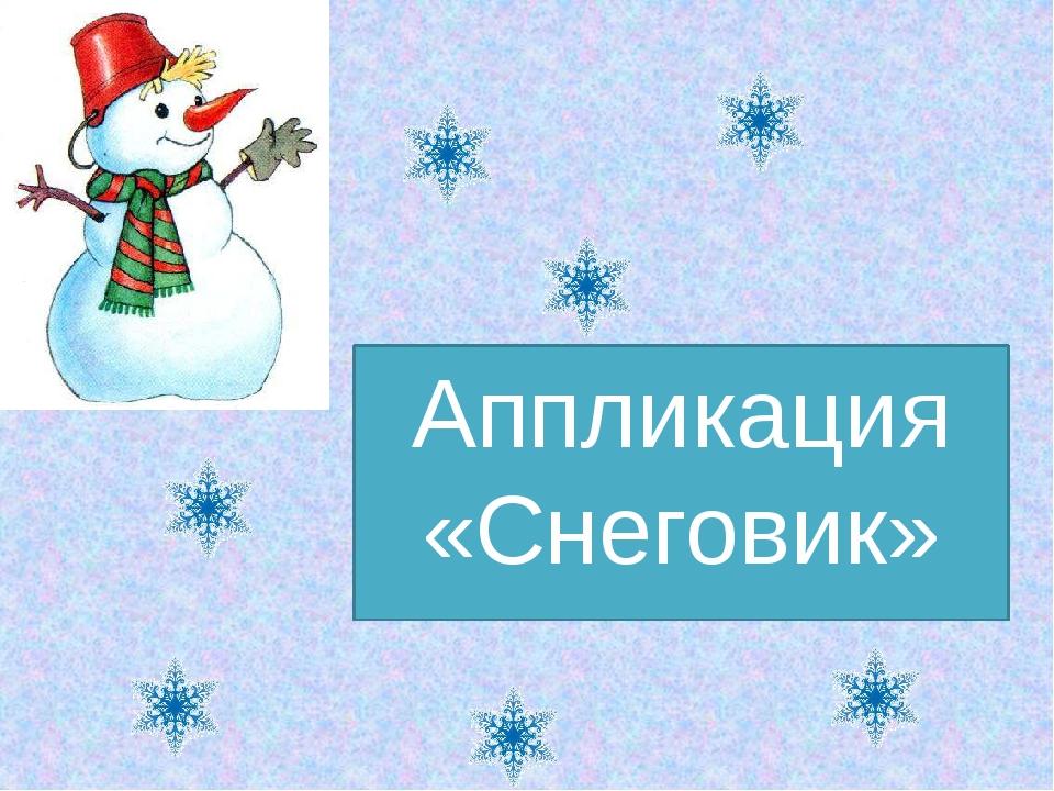 Аппликация «Снеговик»