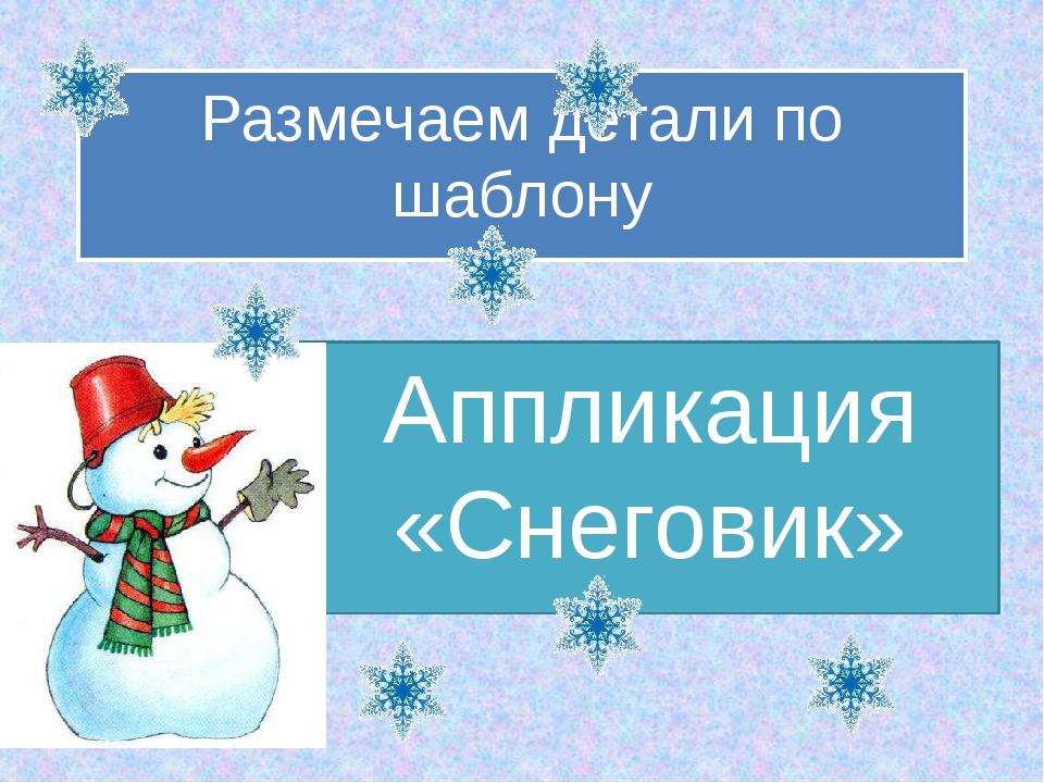 Размечаем детали по шаблону Аппликация «Снеговик»