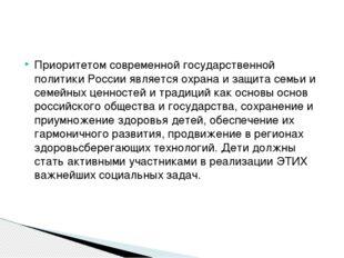 Приоритетом современной государственной политики России является охрана и защ