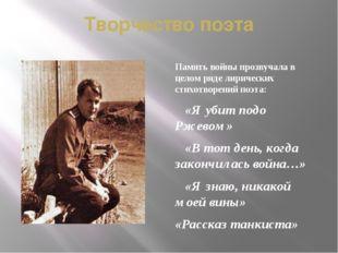 Творчество поэта Память войны прозвучала в целом ряде лирических стихотворени
