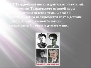 А.Т.Твардовский писал и для юных читателей. В творчестве Твардовского военной