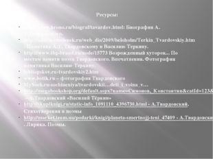 Ресурсы: http://www.hrono.ru/biograf/tavardov.html: Биография А. Т.Твардовско