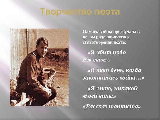 Творчество поэта Память войны прозвучала в целом ряде лирических стихотворени...