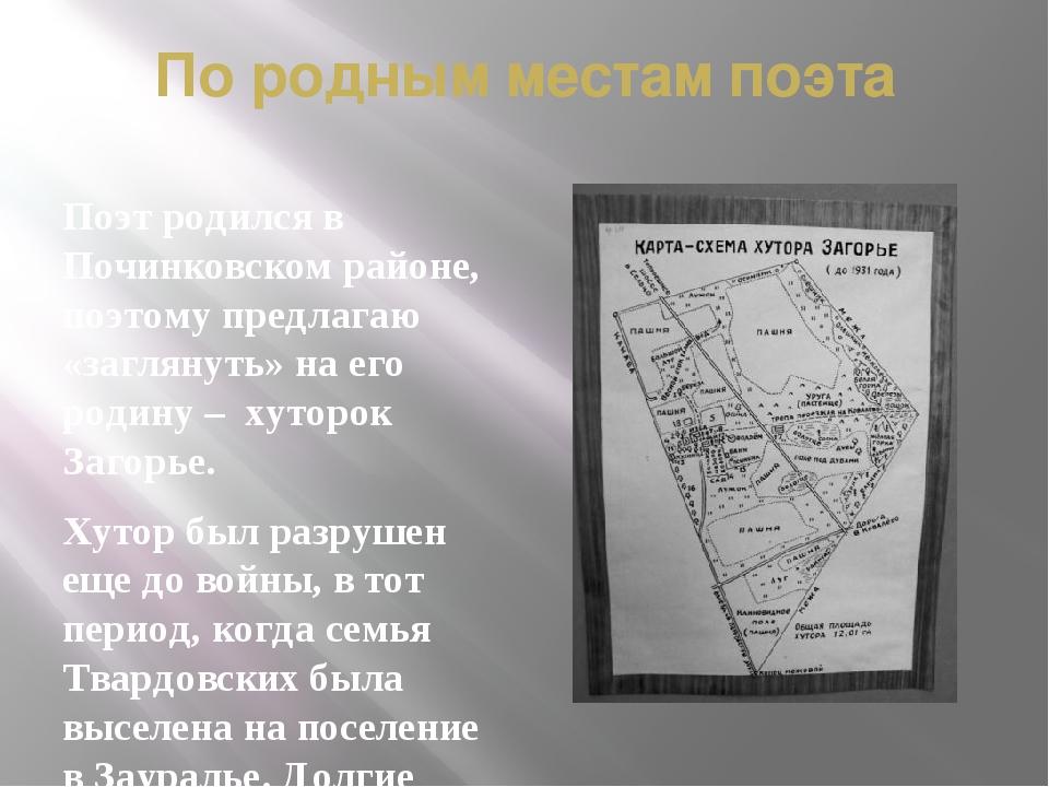 По родным местам поэта Поэт родился в Починковском районе, поэтому предлагаю...