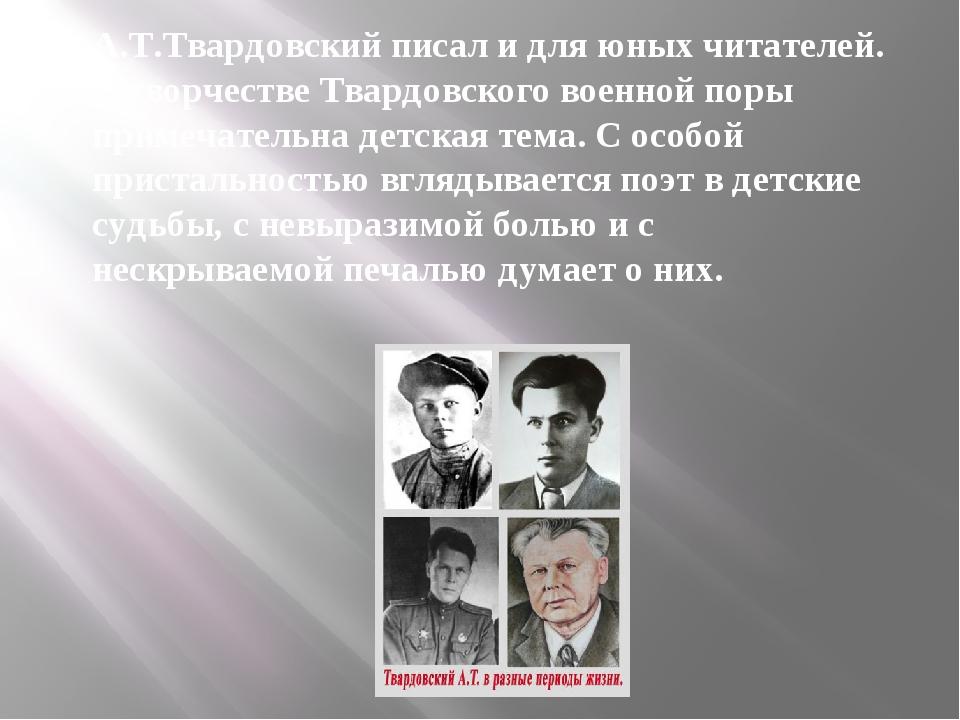 А.Т.Твардовский писал и для юных читателей. В творчестве Твардовского военной...