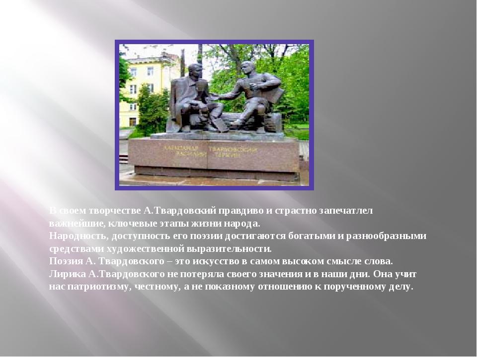 В своем творчестве А.Твардовский правдиво и страстно запечатлел важнейшие, кл...