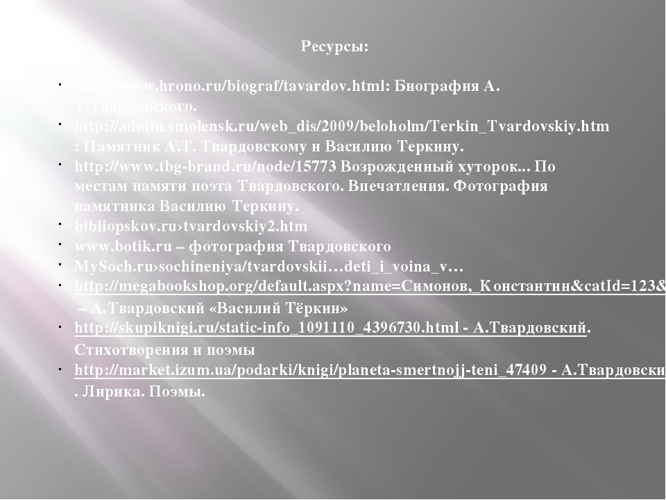 Ресурсы: http://www.hrono.ru/biograf/tavardov.html: Биография А. Т.Твардовско...