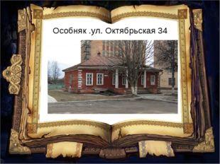Особняк .ул. Октябрьская 34