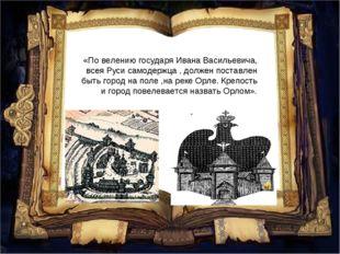 «По велению государя Ивана Васильевича, всея Руси самодержца , должен поставл