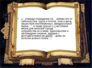 «…утверди ограждение се… избави его от губительства, труса и потопа, огня и м