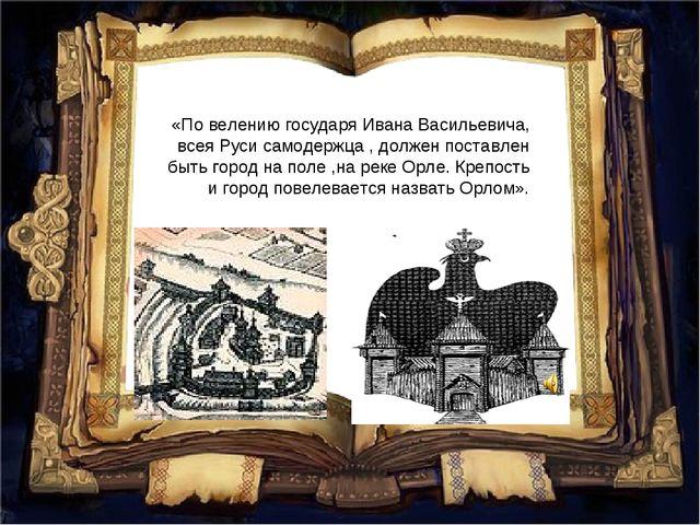 «По велению государя Ивана Васильевича, всея Руси самодержца , должен поставл...