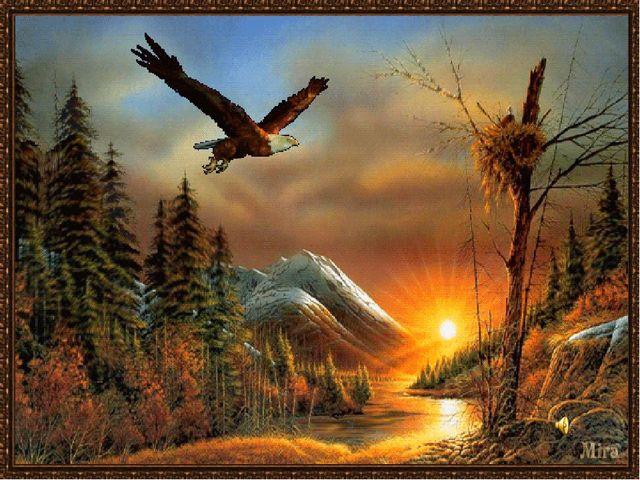 Гордая птица Орел спал в гнезде. Его разбудили голоса.