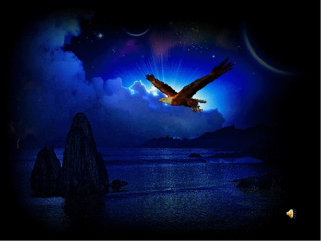 Орёл улетел, а имя своё оставил городу …