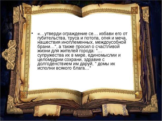«…утверди ограждение се… избави его от губительства, труса и потопа, огня и м...