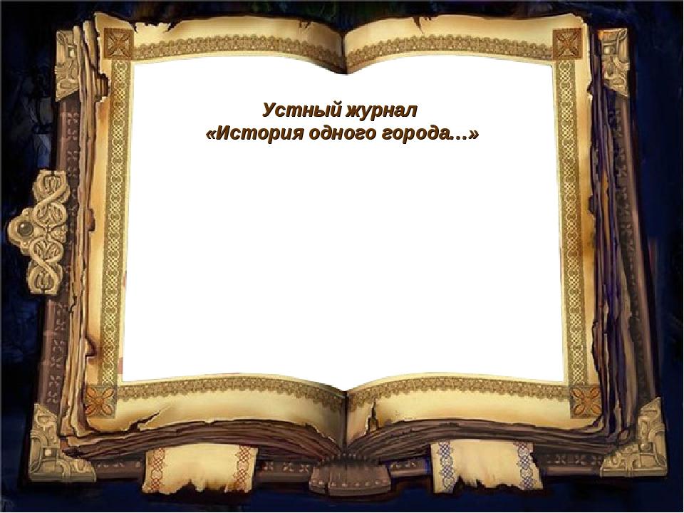 Устный журнал «История одного города…»