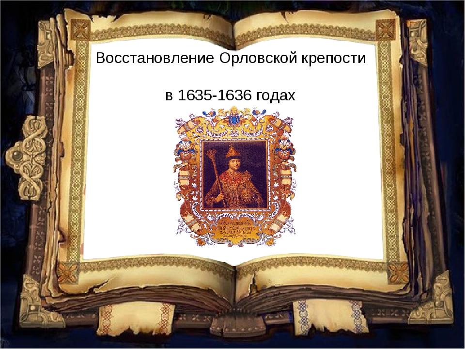 Восстановление Орловской крепости в 1635-1636 годах
