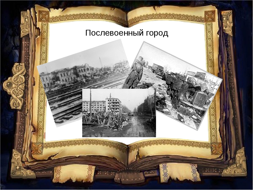 Послевоенный город