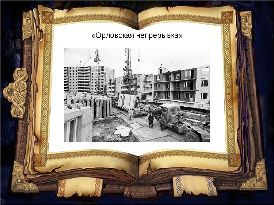 «Орловская непрерывка»