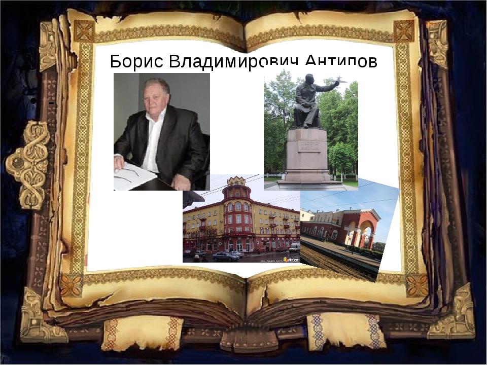 Борис Владимирович Антипов -