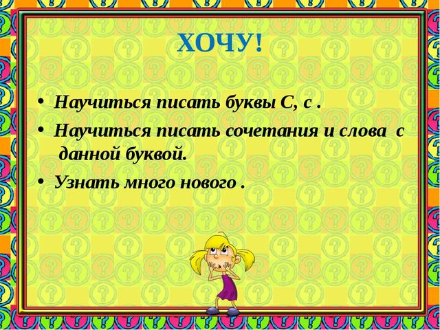 ХОЧУ! Научиться писать буквы С, с . Научиться писать сочетания и слова с данн...