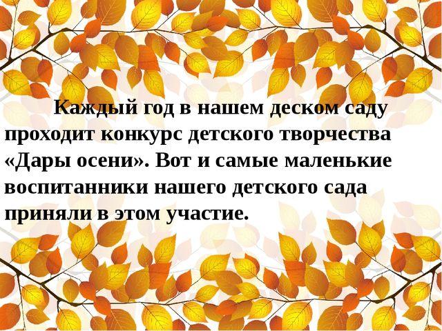 Каждый год в нашем деском саду проходит конкурс детского творчества «Дары ос...