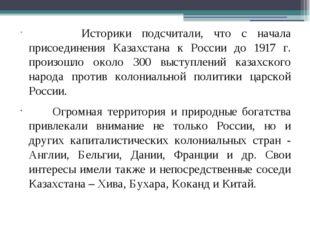 Историки подсчитали, что с начала присоединения Казахстана к России до 1917