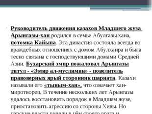 Руководитель движения казахов Младшего жуза Арынгазы-хан родился в семье Абул