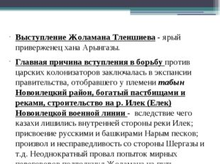 Выступление Жоламана Тленшиева - ярый приверженец хана Арынгазы. Главная прич