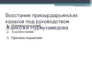 Восстание присырдарьинских казахов под руководством Жанкожи Нурмухамедова 1.