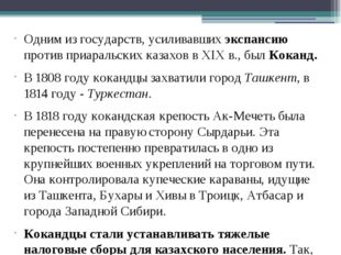 Одним из государств, усиливавших экспансию против приаральских казахов в XIX
