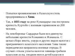 Попытки проникновения в Казахскую степь предпринимала и Хива. Так, в 1835 год