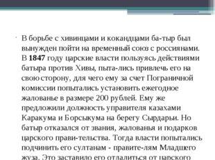 В борьбе с хивинцами и кокандцами батыр был вынужден пойти на временный союз