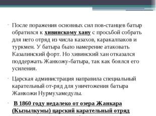 После поражения основных сил повстанцев батыр обратился к хивинскому хану с