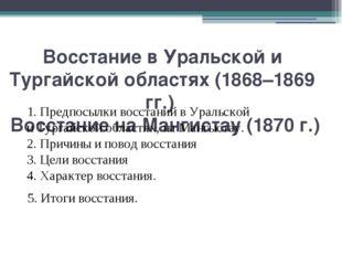 Восстание в Уральской и Тургайской областях (1868–1869 гг.) Восстание на Манг