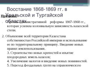 Восстание 1868-1869 гг. в Уральской и Тургайской областях Причины: Против ад