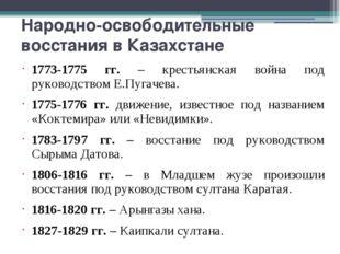 Народно-освободительные восстания в Казахстане 1773-1775 гг. – крестьянская в