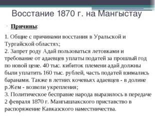 Восстание 1870 г. на Мангыстау Причины: 1. Общие с причинами восстания в Ура