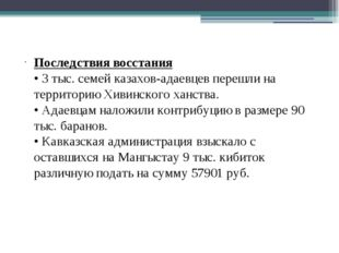 Последствия восстания • 3 тыс. семей казахов-адаевцев перешли на территорию Х