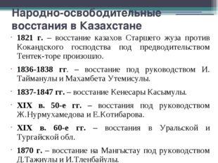 Народно-освободительные восстания в Казахстане 1821 г. – восстание казахов Ст
