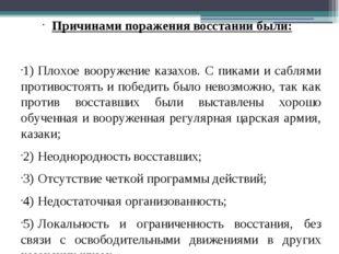 Причинами поражения восстании были: 1)Плохое вооружение казахов. С пиками и