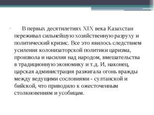 В первых десятилетиях XIX века Казахстан переживал сильнейшую хозяйственную