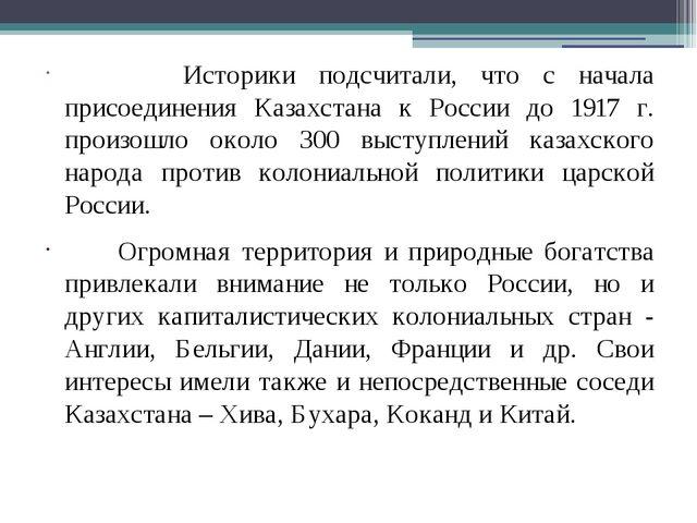 Историки подсчитали, что с начала присоединения Казахстана к России до 1917...