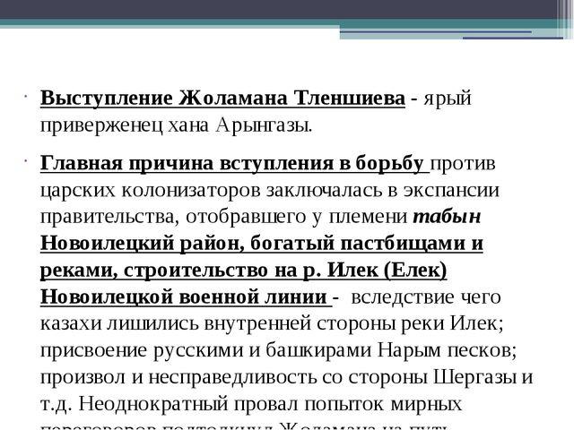 Выступление Жоламана Тленшиева - ярый приверженец хана Арынгазы. Главная прич...