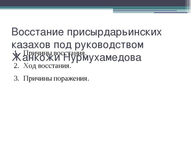 Восстание присырдарьинских казахов под руководством Жанкожи Нурмухамедова 1....