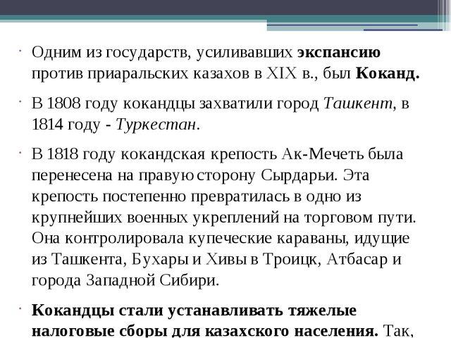 Одним из государств, усиливавших экспансию против приаральских казахов в XIX...