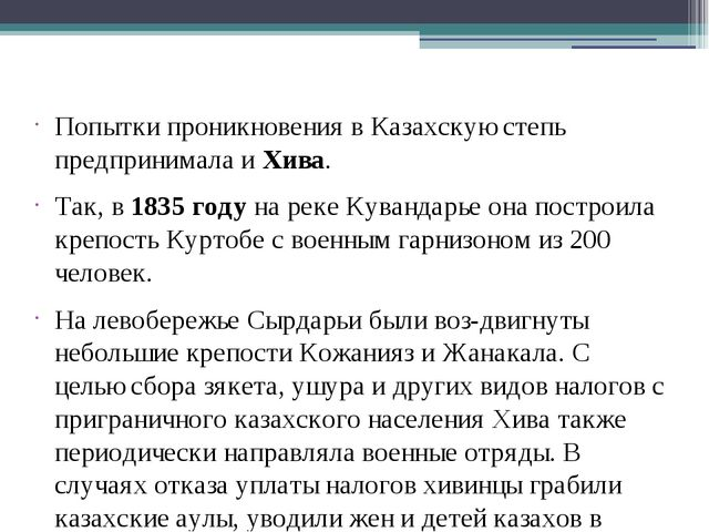Попытки проникновения в Казахскую степь предпринимала и Хива. Так, в 1835 год...