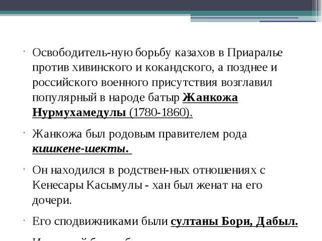 Освободительную борьбу казахов в Приаралье против хивинского и кокандского,...