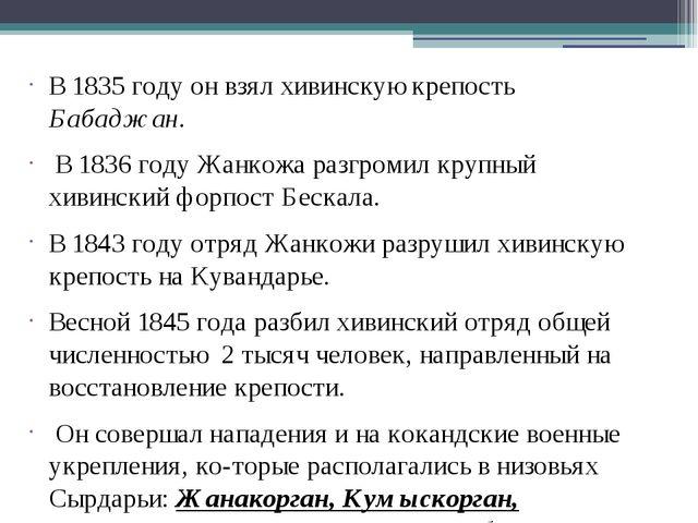 В 1835 году он взял хивинскую крепость Бабаджан. В 1836 году Жанкожа разгроми...