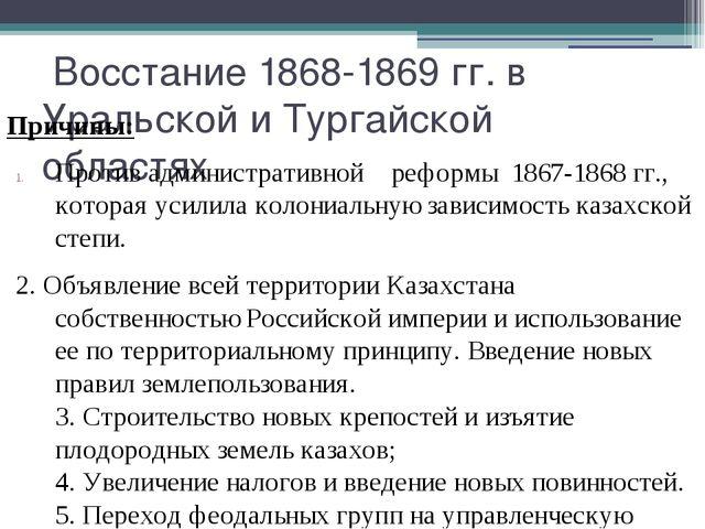 Восстание 1868-1869 гг. в Уральской и Тургайской областях Причины: Против ад...